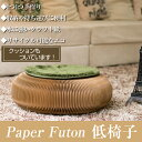 HINTON 低椅子Futon折り畳み椅子クラフト紙製 収納や持ち運びに便利 水に強くリサイクル可能