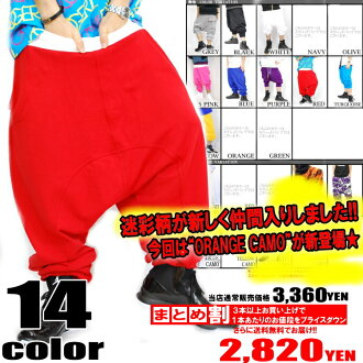 ◆ Unisex/dance wear, gown and wearing fashionable! ◆ three or more on orders per 500 yen off! DUBSTA (seminaries) Turkish salad sweat pants (9 colors)