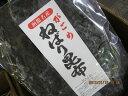こんぶ・コンブ・がごめ昆布・天然コンブ・御徳用300g「送料無料」