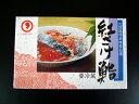 サケ さけ 紅鮭 鮨 【紅鮭飯寿司 500g化粧箱】 レターパックで送料無料 北海道産 イズシ サ