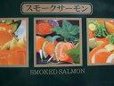 紅鮭・スモークサーモン・ 250g-2個セット化粧箱「送料無料」05P03Dec16