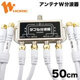 ������̵���ۥۡ���å� HAT-WSP005 ����ƥ� ���֥�ʬ�ȴ�(Wʬ�ȴ�) ��S-4C-FB �����֥� 50cm�� 4���դ� BS/CS���ϥǥ��б����ѥ졼���� ECO�ѥå����� ��smtb-u��HORIC ��02P06Aug16��