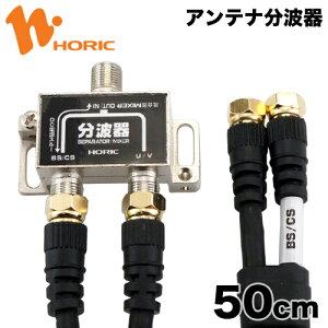 【限定大特価】BCUV-977BK ホーリック アンテナ分波器 【S-4C-FB ケーブル 50cm】 2本付き BS/CS・地デジ対応セパレーター 【・・・