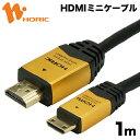 HDM10-020MNG HORIC ハイスピードHDMIミニケーブル 1m ゴールド タイプAオス-タイプCオス 【ホーリック】【送料無料】