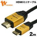 HDM20-021MNG HORIC ハイスピードHDMIミニケーブル 2m ゴールド タイプAオス-タイプCオス 【ホーリック】【送料無料】