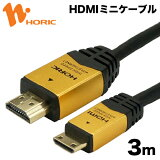HDM30-074MNG �ۡ���å� HDMI�ߥ˥����֥� 3m ������� HDMI������A����-HDMI������C���� ������̵���ۡ�HORIC�ۡ�smtb-u��