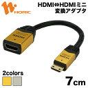 HCFM07-331GD/HCFM07-010 ホーリック HDMIミニ変換アダプタ 7cm ゴールド/シルバー HDMIタイプAメス-HDMIタイプCオス 【...
