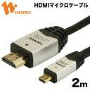 HDM20-040MCS HORIC HDMIマイクロケーブル 2m シルバー タイプAオス-タイプDオス 【ホーリック】【送料無料】