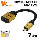 HDM07-330ADG/HDM07-042ADS ホーリック HDMI�