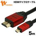 HDM50-073MCR HORIC HDMIマイクロケーブル 5m レッド タイプAオス-タイプDオス 【ホーリック】【送料無料】