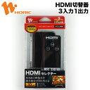 【送料無料】ホーリック HO-HDMI02SE HDMIセレクター 切替器 3入力1出力 【送料無料】【HORIC】【smtb-u】