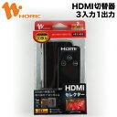 【送料無料】ホーリック HO-HDMI03SE HDMIセレクター 切替器 3入力1出力 HDMIケーブル 1m シルバー 1本付き 【送料無料】【HORIC】【sm..