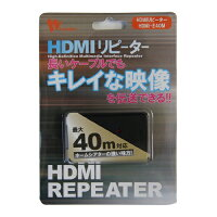 【送料無料】ホーリックHDMI-E40MHDMIリピーター(HDMIイコライザー)信号増幅【smtb-u】HORIC