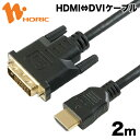 DVI20-312BK ホーリック HDMI-DVI 変換ケーブル 2m ブラック 【送料無料】【HORIC】【smtb-u】