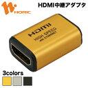 HDMIF-027GD/HDMIF-HDMIF/HDMIF-041BK HDMI中継アダプタ HDMIタイプAメス-HDMIタイプAメス 【送料無料】【HORIC】【sm…