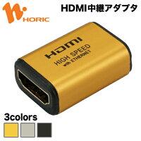 【送料無料】ホーリックHDMIFHDMI中継アダプタHDMIタイプAメス-HDMIタイプAメス【smtb-u】HORIC
