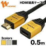 ������̵���ۥۡ���å� HDFM05-033GD/034SV HDMI��Ĺ�����֥� 50cm HDMI������A����-HDMI������A� ��smtb-u��HORIC