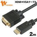 HDVG20-114BK HORIC HDMI→VGA変換ケーブル 2m HDMI to VGA 【ホーリック】【送料無料】