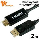 DPHD20-172BK HORIC DisplayPort→HDMI変換ケーブル 2m DisplayPort to HDMI 【ホーリック】【送料無料】