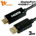 DPHD30-173BK HORIC DisplayPort→HDMI変換ケーブル 3m DisplayPort to HDMI 【ホーリック】【送料無料】