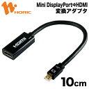 MDPHDF01-178BK HORIC Mini DisplayPort→HDMI変換アダプタ 10cm Mini DisplayPortオス to HDMIメス 【ホーリック】【送料無料】