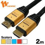 ������̵���ۥۡ���å� HDA20 HDMI�����֥� 2m HDMI������A����-HDMI������A���� ��smtb-u�� HORIC