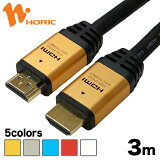 ������̵���ۥۡ���å� HDA30 HDMI�����֥� 3m HDMI������A����-HDMI������A���� ��smtb-u�� HORIC