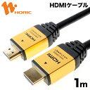 HDM10-881GD HORIC ハイスピードHDMIケーブル 1m ゴールド 4K/60p HD...