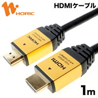 【送料無料】ホーリックHDM10-881GDHDMIケーブル1mゴールド【smtb-u】HORIC