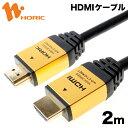 HDM20-883GD HORIC ハイスピードHDMIケーブル 2m ゴールド 4K/60p HDR 3D HEC ARC リンク機能 【ホーリック】【送料無料】