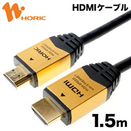 HDM15-891GD HORIC ハイスピードHDMIケーブル 1.<strong>5m</strong> ゴールド 4K/60p HDR 3D HEC ARC リンク機能 【ホーリック】【送料無料】