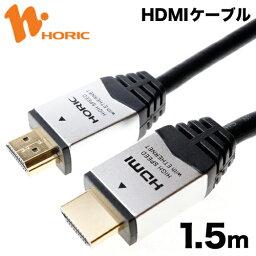 HDM15-892SV HORIC ハイスピードHDMIケーブル <strong>1.5m</strong> シルバー 4K/60p HDR 3D HEC ARC リンク機能 【ホーリック】【送料無料】