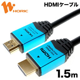 HDM15-893BL HORIC ハイスピードHDMIケーブル <strong>1.5m</strong> ブルー 4K/60p HDR 3D HEC ARC リンク機能 【ホーリック】【送料無料】