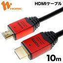 HDM100-906RD ホーリック HDMIケーブル 10m レッド 【送料無料】【HORIC】【smtb-u】
