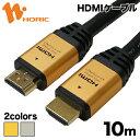 HDM100-001GD/HDM100-002SV ホーリック HDMIケーブル 10m ゴールド/シルバー 【送料無料】【HORIC】【smtb-u】