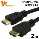 HDM20-065BK-2P HORIC ハイスピードHDMIケーブル 2本セット 2m ブラック プラスチックモールド 4K/30p 3D HDR HEC ARC リンク機能 【ホーリック】【送料無料】