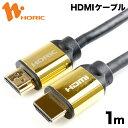 【特価】HD10-133GD HORIC ハイスピードHDMIケーブル 1m ゴールド 4K/60p HDR 3D HEC ARC リンク機能 【ホーリック】【送料無料】
