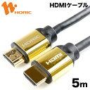 【特価】HD50-137GD HORIC ハイスピードHDMIケーブル 5m ゴールド 4K/60p HDR 3D HEC ARC リンク機能 【ホーリック】【送料無料】