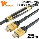 HDM250-012 ホーリック HDMIケーブル 25m イコライザー付 ゴールド 【送料無料】【HORIC】【smtb-u】
