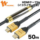 HDM500-275GD ホーリック HDMIケーブル 50m イコライザー付 ゴールド 【送料無料】【HORIC】【smtb-u】