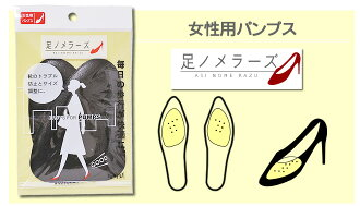 On, and trouble prevention of サムティアス foot ノメラーズ foot and size adjustment! Relieve the burden on your toes!