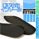 [impossibility designated on the 】・【 notice date and time impossible of shipment 】・【 collect on delivery by a postage 80 yen email service] the Sam tierce low-elasticity insole men's new sense that is not stopped if wear it once! Air permeable good comfortable shock absorption insole