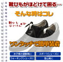 [impossibility designated on the 】・【 notice date and time impossible of shipment 】・【 collect on delivery by a postage 80 yen email service] Sam tierce shoes ひもほどけんはなまる market introduction product! A shoelace does not come loose in one-touch♪