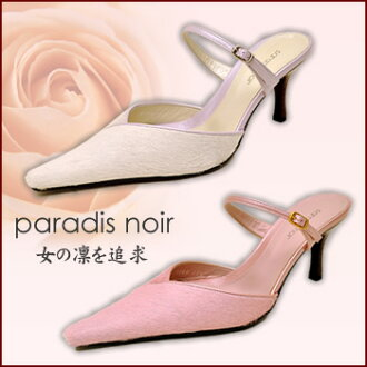 that such degrees, loved by Paradis noir パラディノ are pale color ♪ smooth ポニーハラコ カバートゥミュール ladies mule sandal leather