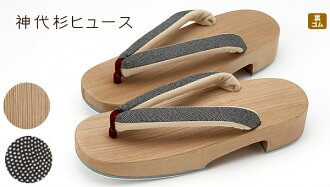 "It is easy to wear it without coming to have a pain in original woman clogs ""lignitized Japanese cedar Hugh's"" No .02! Choose the size; clogs footwear maker Hirai original, wholesale 10P28oct13 only for oneself in Japanese dress ★"