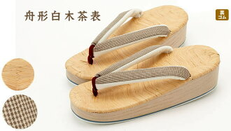 ! No Palm hurt No.01 original ladies shoe boat-shaped plain wood tea table easy to wear! Select a size, and geta Japanese footwear maker Hirai own wholesale 10P25Sep13 ★