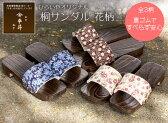 「桐サンダル 花柄 3色 」 ot33-35 軽くて履きやすい!玄関履きや室内履きに…あす楽【RCP】10P01Jun14 ☆