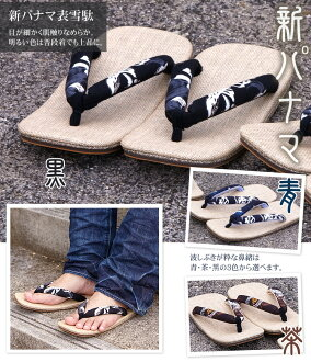 Straps a swanky new Panama table leather-soled Sandals sea spray and sole Sett I usually wear and gifts too! 10P28oct13 fs2gm ☆
