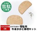 【クロネコDM便対応】雪駄用 牛革かかと修理キット kakato-kiit_setta 下駄・草履のかかと部分を自分で修理! 和装履物メーカー平井オ…