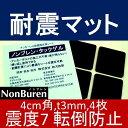耐震マット ノンブレンタックゲル NTG-40 4cm角 厚...